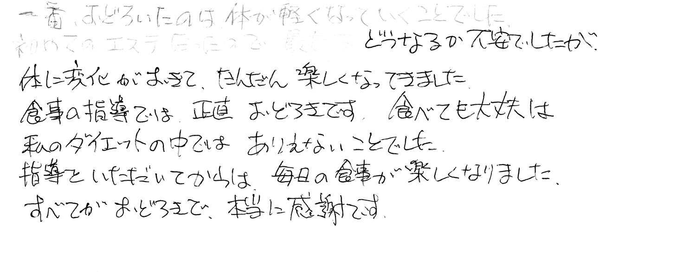 お客様メモ02