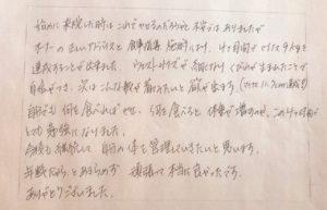 久保田久恵様52