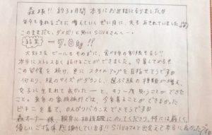 野澤美樹様40歳