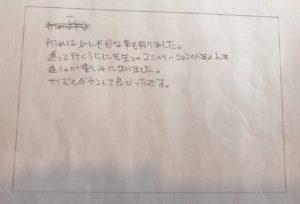 関根裕子様53歳